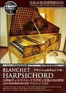 """楽器の世界コレクション1 - ブランシェのチェンバロ - 18世紀ヴェルサイユ・クラヴサン音楽の美の世界 浜松市楽器博物館所蔵の名器""""ブランシェ""""による [DVD]"""