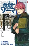 食戟のソーマ L'etoile―エトワール― 7 (ジャンプコミックス)