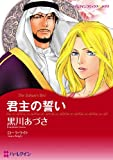 君主の誓い (ハーレクインコミックス)