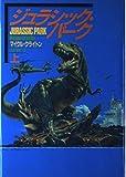 ジュラシック・パーク〈上〉 (Hayakawa novels)