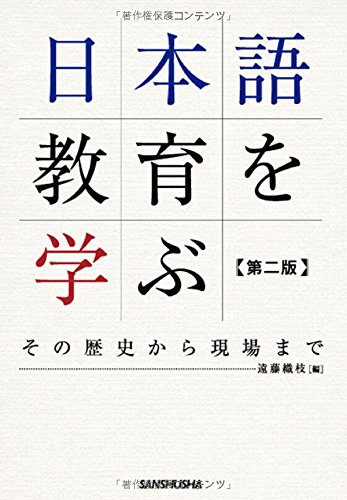 日本語教育を学ぶ 第2版の詳細を見る