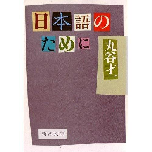 日本語のために (新潮文庫 ま 2-2)の詳細を見る
