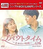 アバウトタイム~止めたい時間~ DVD-BOX1 <シンプルBOX 5,000円シリーズ>