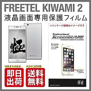 [FREETEL KIWAMI2 (極2)/MVNOスマホ(SIMフリー端末)専用] 液晶保護フィルム 液晶保護シート 液晶フィルム 液晶シート 保護フィルム 保護シート