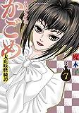 うらめしや外伝 かごめ 大正妖怪綺譚(7) (ジュールコミックス)