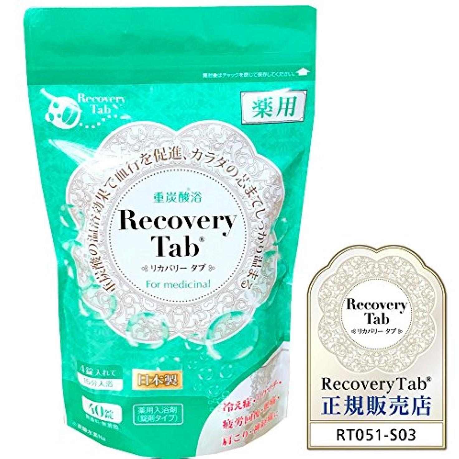 月アレルギーパック【Recovery Tab 正規販売店】 薬用 Recovery Tab リカバリータブ 重炭酸浴 医薬部外品 40錠入