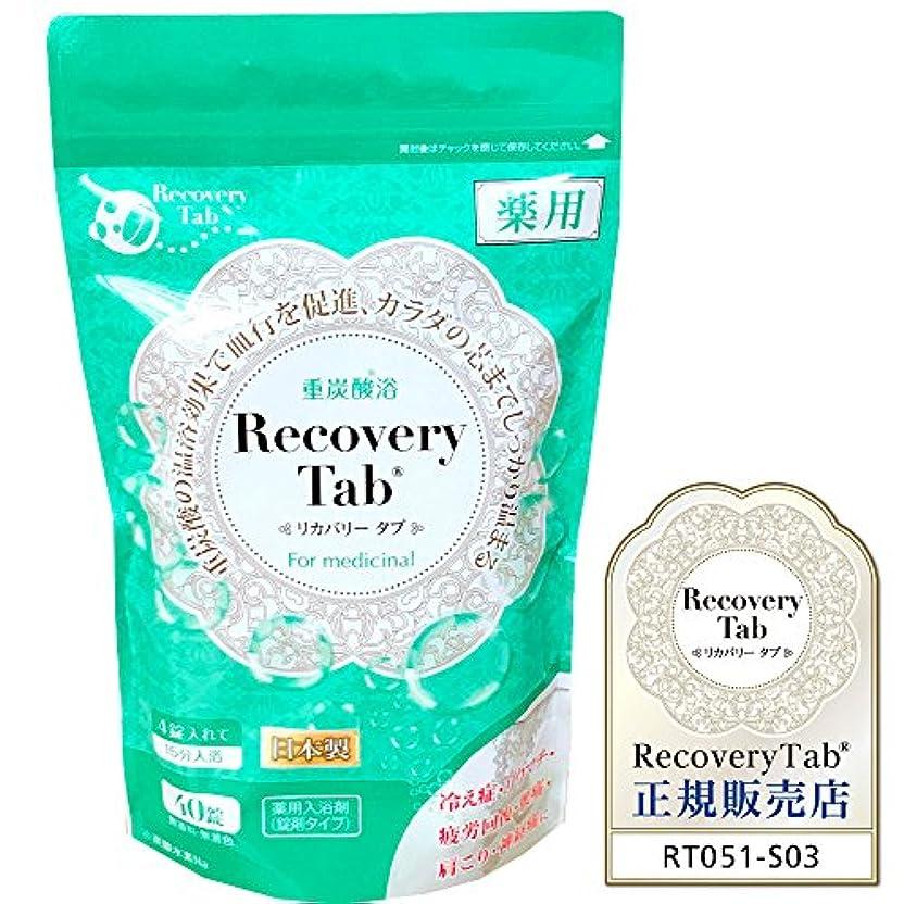 流す眠いです人柄【Recovery Tab 正規販売店】 薬用 Recovery Tab リカバリータブ 重炭酸浴 医薬部外品 40錠入