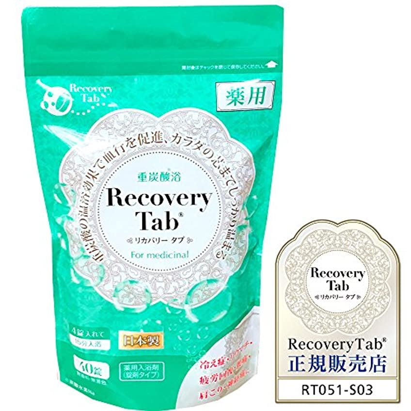 大騒ぎとても間違いなく【Recovery Tab 正規販売店】 薬用 Recovery Tab リカバリータブ 重炭酸浴 医薬部外品 40錠入