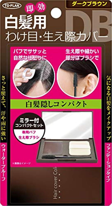 作ります吸収気絶させるTO-PLAN(トプラン) TO-PLAN 白髪かくしコンパクト ダークブラウン 白髪染め 1個