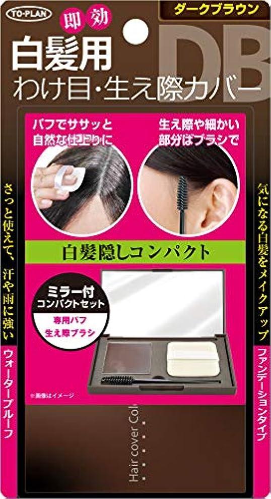 スパイラル外向きトリップTO-PLAN(トプラン) TO-PLAN 白髪かくしコンパクト ダークブラウン 白髪染め 1個