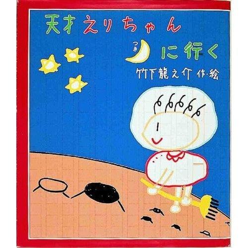 天才えりちゃん月に行く (いわさき創作童話)の詳細を見る