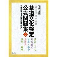 茶道文化検定 公式問題集7 3級・4級: 練習問題と第7回検定問題・解答