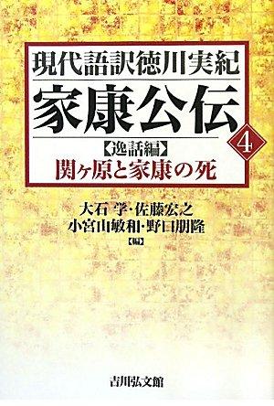 家康公伝 4 【逸話編】関ヶ原と家康の死 (現代語訳徳川実紀)