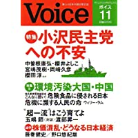 Voice (ボイス) 2007年 11月号 [雑誌]