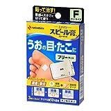 【第2類医薬品】スピール膏 SP-F 3枚 ×4