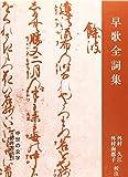 早歌全詞集 (中世の文学)