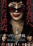 ソドムの林檎~ロトを殺した娘たち DVDコレクターズBOX[DVD]
