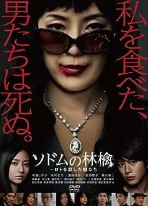 ソドムの林檎~ロトを殺した娘たち DVDコレクターズBOX