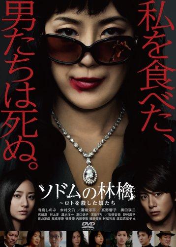 ソドムの林檎~ロトを殺した娘たち DVDコレクターズBOXの詳細を見る