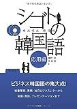 CD2枚付 シゴトの韓国語 応用編