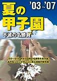 夏の甲子園03~07 不滅の名勝負 [DVD] 画像