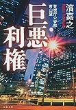 巨悪利権 警視庁公安部・青山望 (文春文庫) 画像