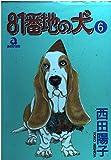 81番地の犬 (6) (あおばコミックス (166))