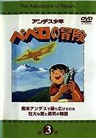 アンデス少年ペペロの冒険 第3巻 [DVD]