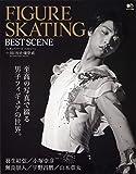 FIGURE SKATING BEST SCENE (フィギュアスケートベストシーン) (エイムック 3206)
