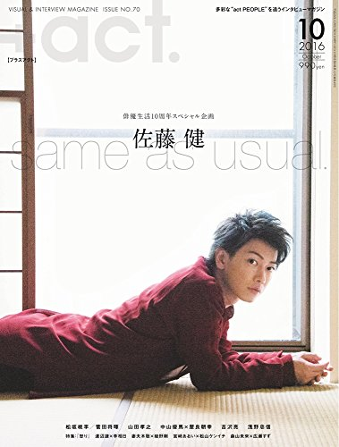 『+act. ( プラスアクト )―visual interview magazine 2016年 10月号』のトップ画像
