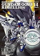 機動戦士ガンダム0083 REBELLION 第14巻