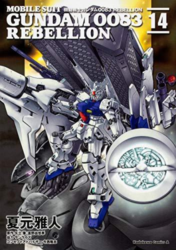 機動戦士ガンダム0083 REBELLION 14 (角川コミックス・エース)
