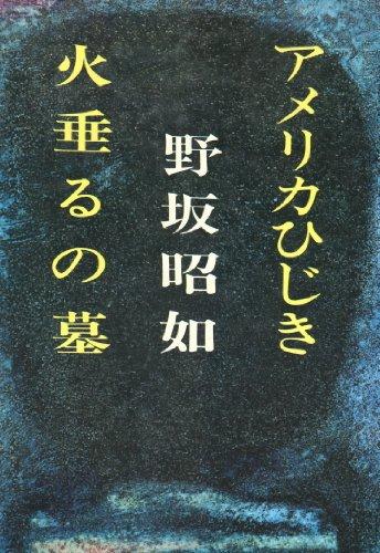 アメリカひじき・火垂るの墓 (1968年)の詳細を見る