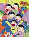 TVアニメ「おそ松さん」公式ファンブック われら松野家6兄弟 (生活シリーズ)