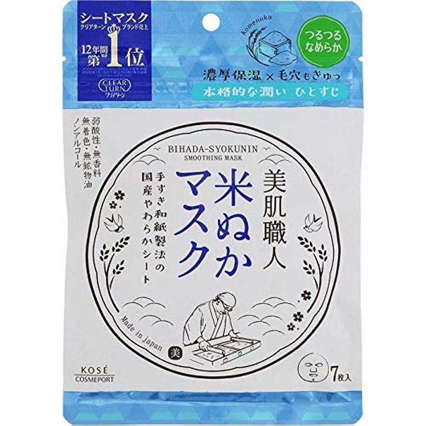 漁師急性検出クリアターン美肌職人米ぬかマスク7枚 × 48点