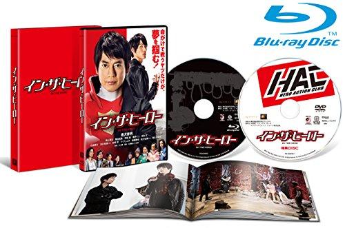 イン・ザ・ヒーロー 豪華版(本編ブルーレイ+特典DVD)(初回生産限定) [Blu-ray]の詳細を見る