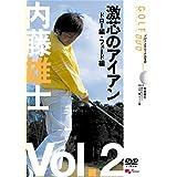 GOLF mechanic DVD Vol.2 内藤雄士 激芯のアイアン ドロー編・フェード編 (レンタル落ち)