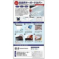 メディアカバーマーケット マウスコンピューター NEXTGEAR-NOTE i5710SA1-SH2-KK[15.6インチ(1920x1080)]機種用 【シリコンキーボードカバー フリーカットタイプ】