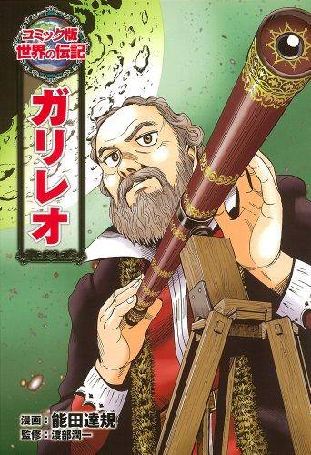 ガリレオ (コミック版世界の伝記)の詳細を見る