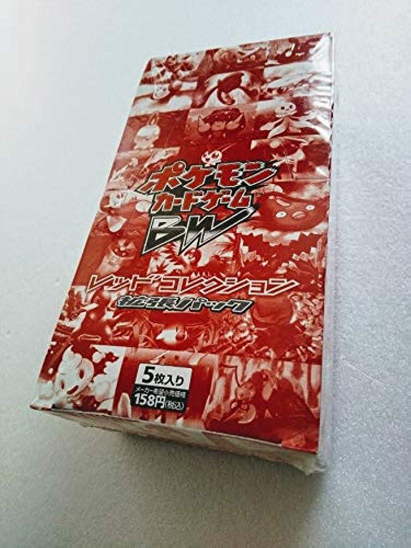すり減るセント液体ポケモンカードゲーム BW拡張パック 1EDITION レッドコレクション 絶版