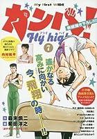 ガンバ!Fly high 7 (My First WIDE)