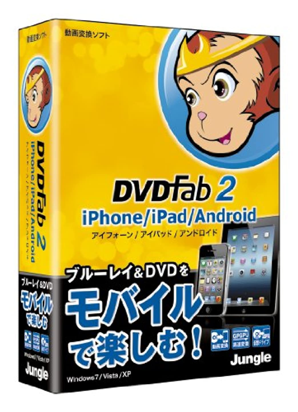 スイング複製もDVDFab2 iPhone/iPad/Android