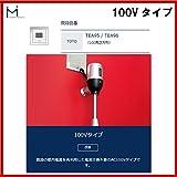 [FM6TWA4]ミナミサワ 便器用自動洗浄器 フラッシュマンリカバリー AC100Vタイプ 壁埋め込み改装用 既設TOTO小便器用