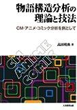 物語構造分析の理論と技法―CM・アニメ・コミック分析を例として