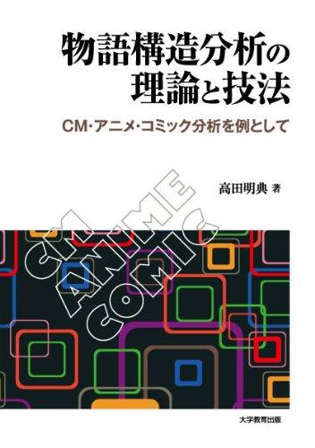 物語構造分析の理論と技法―CM・アニメ・コミック分析を例としての詳細を見る
