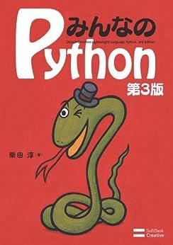 [柴田 淳]のみんなのPython 第3版