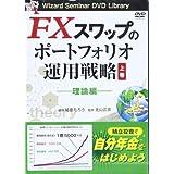 FXスワップのポートフォリオ運用戦略 理論編 [上巻] (<DVD>)