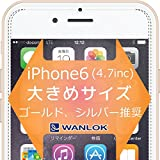 【Amazon.co.jp限定】 WANLOK Apple iPhone 6 (4.7インチ) ガラスフィルム 液晶保護フィルム 厚さ0.3mm NSG 2.5D 硬度9H ラウンドエッジ加工