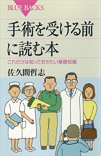 手術を受ける前に読む本 これだけは知っておきたい基礎知識 (ブルーバックス)