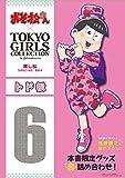 おそ松さん×TOKYO GIRLS COLLECTION 推し松SPECIAL BOX トド松